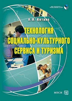 Андрей Котанс - Технология