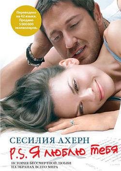 P.S. Я люблю тебя — Сесилия Ахерн — читать книгу онлайн, на iPhone ...