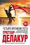 Чтобы лето не кончалось: книги для романтиков