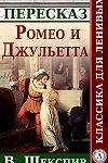 Ромео и Джульетта: история с продолжением