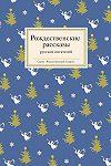 Книги для детей на новогодние каникулы