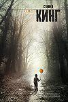 Самые кинематографичные книги Стивена Кинга