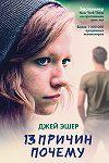 Книги, похожие на «50 дней до моего самоубийства»