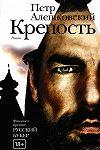 «Русский Букер»: все лауреаты