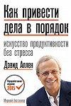 Лучшие бизнес-книги 2013