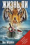 Тигр и другие звери