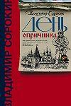 В августе выйдет новая книга Владимира Сорокина