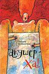 Чтение выходного дня: 6 сборников рассказов и эссе от отечественных писателей