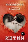 Наука сексуальности: 6 книг о гармонии интимной жизни