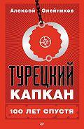 Алексей Владимирович Олейников -Турецкий капкан: 100 лет спустя