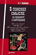 А. Г. Заховаева -В поисках смысла: из прошлого к настоящему