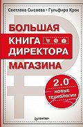 Светлана Владиславовна Сысоева -Большая книга директора магазина 2.0. Новые технологии