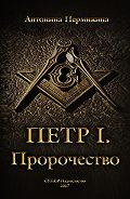Антонина Пермикина - Пётр I. Пророчество