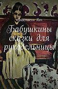 Анастасия Янч -Бабушкины сказки для рукодельницы
