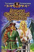 Татьяна Устименко - Лицо для Сумасшедшей принцессы