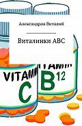 Виталий Александров -Виталинки ABC
