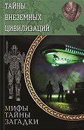Сергей Реутов - Тайны внеземных цивилизаций