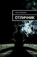Тарас Мискевич -Отличник