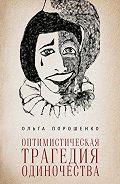 Ольга Порошенко - Оптимистическая трагедия одиночества