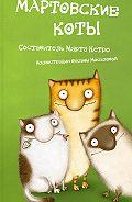 Марта Кетро - Мартовские коты (сборник)