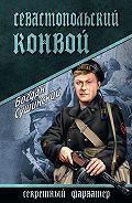 Богдан Сушинский - Севастопольский конвой