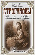Сара Блейк - Строгановы. Самые богатые в России