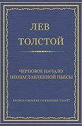 Лев Толстой - Полное собрание сочинений. Том 37. Произведения 1906–1910 гг. Черновое начало неозаглавленной пьесы