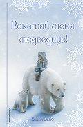 Холли Вебб -Рождественские истории. Покатай меня, медведица!