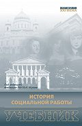 Коллектив авторов -История социальной работы. Учебник