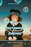 Игорь Джерри Курас -Программист и бабочка (сборник)
