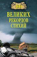 Николай Непомнящий -100 великих рекордов стихий