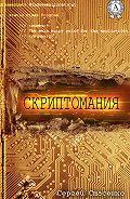Сергей Стасенко - Скриптомания