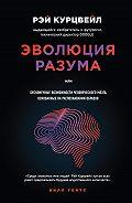 Рэй Курцвейл -Эволюция разума, или Бесконечные возможности человеческого мозга, основанные на распознавании образов