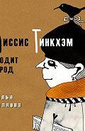 Наталья Поваляева -Миссис Тинкхэм выходит в город