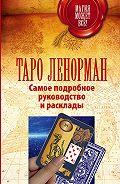 Симона Лефевр - Таро Ленорман. Самое подробное руководство и расклады