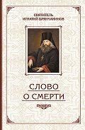 Святитель Игнатий Брянчанинов -Избранные творения. Слово о смерти