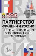 Сборник статей - Партнерство Франции и России. Интернационализация образования, науки, экономики