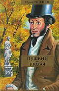 Юрий Тынянов -Пушкин. Кюхля