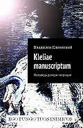 Владилен Елеонский -Kleliae manuscriptum. Исповедь дочери патриция