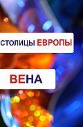 Илья Мельников, Александр Ханников - Вена