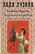 Лада Лузина -Ледяная царевна и другие зимние истории (сборник)
