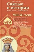 Ольга Клюкина -Святые в истории. Жития святых в новом формате. VIII-XI века