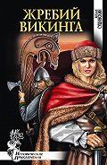 Богдан Сушинский - Жребий викинга