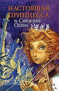 Александра Егорушкина - Настоящая принцесса и Снежная Осень