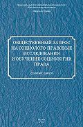 Сборник статей - Общественный запрос на социолого-правовые исследования и обучение социологии права