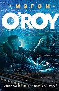 Олег Рой -Однажды мы придем за тобой