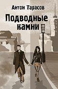 Антон Тарасов -Подводные камни