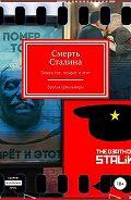 Братья Швальнеры -Смерть Сталина
