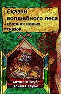 Антония Таубе -Сказки волшебноголеса