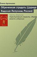 Елена Арсеньева -Обреченная страдать (Царица Евдокия Лопухина, Россия)